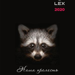 Электронный каталог LEX